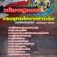 รวบรวมแนวข้อสอบเก่าพนักงานสูทกรรม ยศ.ทร. กรมยุทธศึกษาทหารเรือ ที่ออกบ่อยๆ thumbnail 1