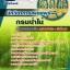 แนวข้อสอบราชการ กรมป่าไม้ ตำแหน่งนักวิชาการเผยแพร่ อัพเดทใหม่ 2560 thumbnail 1