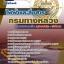 แนวข้อสอบราชการ กรมทางหลวง ตำแหน่งพนักงานไฟฟ้าและสื่อสาร อัพเดทใหม่ 2560 thumbnail 1
