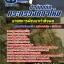 แนวข้อสอบราชการ สำนักปลัดกระทรวงกลาโหม นายทหารพัฒนากำลังพล อัพเดทใหม่ 2560 thumbnail 1