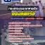 แนวข้อสอบราชการ กรมสารบรรณทหารเรือ กองทัพเรือ อัพเดทใหม่ 2560 thumbnail 1