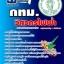 ++แม่นๆ ชัวร์!! หนังสือสอบวิศวกรไฟฟ้า กทม. ฟรี!! MP3 thumbnail 1