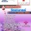 [NEW] #แนวข้อสอบวิทยาจารย์ สภากาชาดไทย อัพเดทใหม่ล่าสุด ebooksheet thumbnail 1