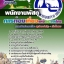 แนวข้อสอบพนักงานพัสดุ การท่องเที่ยวแห่งประเทศไทย 2561 thumbnail 1