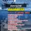 แนวข้อสอบราชการ สาขาการบัญชี กองทัพเรือ อัพเดทใหม่ 2560 thumbnail 1