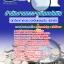 สุดยอด!!! แนวข้อสอบนักวิชาการตรวจเงินแผ่นดิน บัญชี สตง. สำนักงานตรวจเงินแผ่นดิน อัพเดทใหม่ล่าสุด ปี2561 thumbnail 1