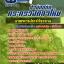 แนวข้อสอบราชการ สำนักปลัดกระทรวงกลาโหม นายทหารประจําโรงงาน อัพเดทใหม่ 2560 thumbnail 1