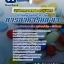 แนวข้อสอบราชการ นักวิชาการอาหารและยาปฏิบัติการ อย. สำนักงานคณะกรรมการอาหารและยา อัพเดทใหม่ 2560 thumbnail 1
