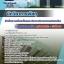แนวข้อสอบราชการ ปปง. สำนักงานป้องกันและปราบปรามการฟอกเงิน ตำแหน่งนักวิชาการพัสดุ อัพเดทใหม่ 2560 thumbnail 1