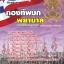 #หนังสือสอบพยาบาล กองทัพบก ทุกตำแหน่ง thumbnail 1