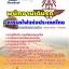 แนวข้อสอบ พนักงานเดินรถ การรถไฟแห่งประเทศไทย (รฟท) thumbnail 1