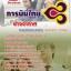 แนวข้อสอบช่างอากาศ บริษัท การบินไทย จำกัด (มหาชน) thumbnail 1