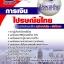 แนวข้อสอบการเงิน ไปรษณีย์ไทย 2560 thumbnail 1