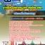 สุดยอด!!! แนวข้อสอบพนักงานส่งเสริมการลงทุน การท่องเที่ยวแห่งประเทศไทย อัพเดทใหม่ล่าสุด ปี2561 thumbnail 1