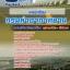 สุดยอดแนวข้อสอบงานราชการนายช่างโยธา กรมท่าอากาศยาน อัพเดทในปี2561 thumbnail 1