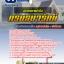 แนวข้อสอบราชการ นักจัดการทั่วไป กรมธนารักษ์ อัพเดทใหม่ 2560 thumbnail 1