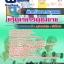 [New Ebook] #แนวข้อสอบนักทรัพยากรบุคคล กรมกิจการผู้สูงอายุ 2560 thumbnail 1