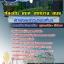 สุดยอดแนวข้อสอบงานราชการไทย นักพัฒนาการท่องเที่ยว ท้องถิ่น อัพเดทในปี2560 thumbnail 1