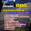 สุดยอดแนวข้อสอบราชการไทย ตำรวจตระเวนชายแดน ดับเพลิง ตชด. อัพเดทในปี2560 thumbnail 1