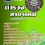 ++แม่นๆ หนังสือ+MP3 ตำรวจ สาขาเคมี thumbnail 1