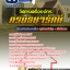 แนวข้อสอบราชการ วิศกรเครื่องจักร กรมธนารักษ์ อัพเดทใหม่ 2560 thumbnail 1