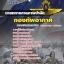 สุดยอด!!! แนวข้อสอบนายทหารกายภาพบำบัด กองทัพอากาศ อัพเดทใหม่ล่าสุด ปี2561 thumbnail 1