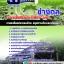 แนวข้อสอบราชการ การรถไฟแห่งประเทศไทย (รฟท) ตำแหน่งช่างกล อัพเดทใหม่ 2560 thumbnail 1