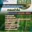 แนวข้อสอบราชการ กรมป่าไม้ ตำแหน่งเจ้าพนักงานการเกษตร อัพเดทใหม่ 2560 thumbnail 1