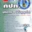 ++แม่นๆ ชัวร์!! หนังสือสอบบุคลากร 4 ปริญญาโท กปภ. ฟรี!! MP3 thumbnail 1