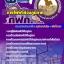 สุดยอด!!! แนวข้อสอบกฟภ. การไฟฟ้าส่วนภูมิภาค อัพเดทใหม่ล่าสุด ปี2561 thumbnail 1