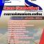 แนวข้อสอบราชการ การทางพิเศษแห่งประเทศไทย กทพ. ตำแหน่งวิศวกร (วิศวกรรมโยธา) อัพเดทใหม่ 2560 thumbnail 1