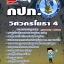++แม่นๆ ชัวร์!! หนังสือสอบวิศวกรโยธา4 กปภ. ฟรี!! MP3 thumbnail 1