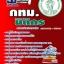 ++แม่นๆ ชัวร์!! หนังสือสอบนิติกร กทม. ฟรี!! MP3 thumbnail 1