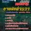 สุดยอดแนวข้อสอบตำรวจไทย นายสิบตำรวจ นครบาล อัพเดทในปี2560 thumbnail 1