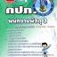 ++แม่นๆ ชัวร์!! หนังสือสอบพนักงานพัสดุ 3 กปภ. ฟรี!! MP3 thumbnail 1