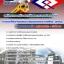 สุดยอด!!! แนวข้อสอบพนักงานอาชีวอนามัยและความปลอดภัย รฟม อัพเดทใหม่ล่าสุด ปี2561 thumbnail 1