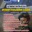 สุดยอด!!! แนวข้อสอบนายทหารประทวน กรมการเงินทหารบก อัพเดทใหม่ล่าสุด ปี2561 thumbnail 1