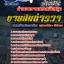 สุดยอดแนวข้อสอบตำรวจไทย นายสิบตำรวจ สายอำนวยการ อัพเดทในปี2560 thumbnail 1