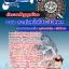 ++แม่นๆ สุดยอดแนวข้อสอบตำรวจไทย ตำรวจสัญญาบัตร รอง สว.ทำหน้าที่ประมวลผล อัพเดทในปี2560 thumbnail 1