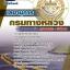 แนวข้อสอบราชการ กรมทางหลวง ตำแหน่งเลขานุการ อัพเดทใหม่ 2560 thumbnail 1
