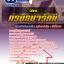 แนวข้อสอบราชการ นิติกร กรมธนารักษ์ อัพเดทใหม่ 2560 thumbnail 1