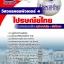 แนวข้อสอบวิศวกรคอมพิวเตอร์ 4 ไปรษณีย์ไทย 2560 thumbnail 1