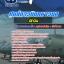 สุดยอด!!! แนวข้อสอบนักบิน ศูนย์การบินทหารบก อัพเดทใหม่ล่าสุด ปี2561 thumbnail 1