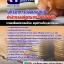 แนวข้อสอบราชการ ปลัดกระทรวงการคลัง ตำแหน่งนักวิชาการเงินและบัญชี อัพเดทใหม่ 2560 thumbnail 1