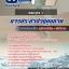 สุดยอด!!! แนวข้อสอบเศรษฐกร 4 การประปาส่วนภูมิภาค อัพเดทใหม่ล่าสุด ปี2561 thumbnail 1