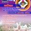 แนวข้อสอบเภสัชกร กรมพัฒนาการแพทย์แผนไทยและการแพทย์ทางเลือก thumbnail 1