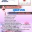 [NEW] #แนวข้อสอบบุคลากร สภากาชาดไทย อัพเดทใหม่ล่าสุด ebooksheet thumbnail 1