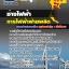 แนวข้อสอบเก่าที่ออกบ่อยๆ ช่างไฟฟ้า กฟผ. การไฟฟ้าฝ่ายผลิตแห่งประเทศไทย update ทุกๆครั้งที่เปิดสอบ thumbnail 1