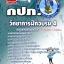 ++แม่นๆ ชัวร์!! หนังสือสอบวิทยาการฝึกอบรม 4 กปภ. ฟรี!! MP3 thumbnail 1