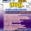 แนวข้อสอบราชการ สำนักงาน สพฐ. ตำแหน่งนักวิเคราะห์นโยบายและแผน อัพเดทใหม่ 2560 thumbnail 1